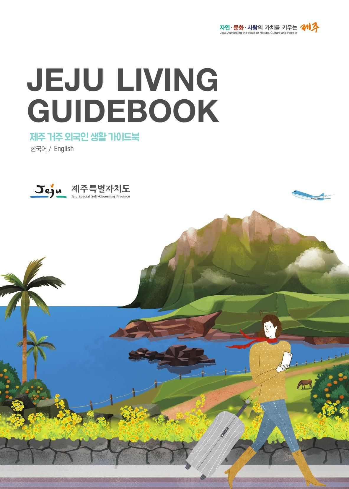 Jeju Living Guidebook(English)