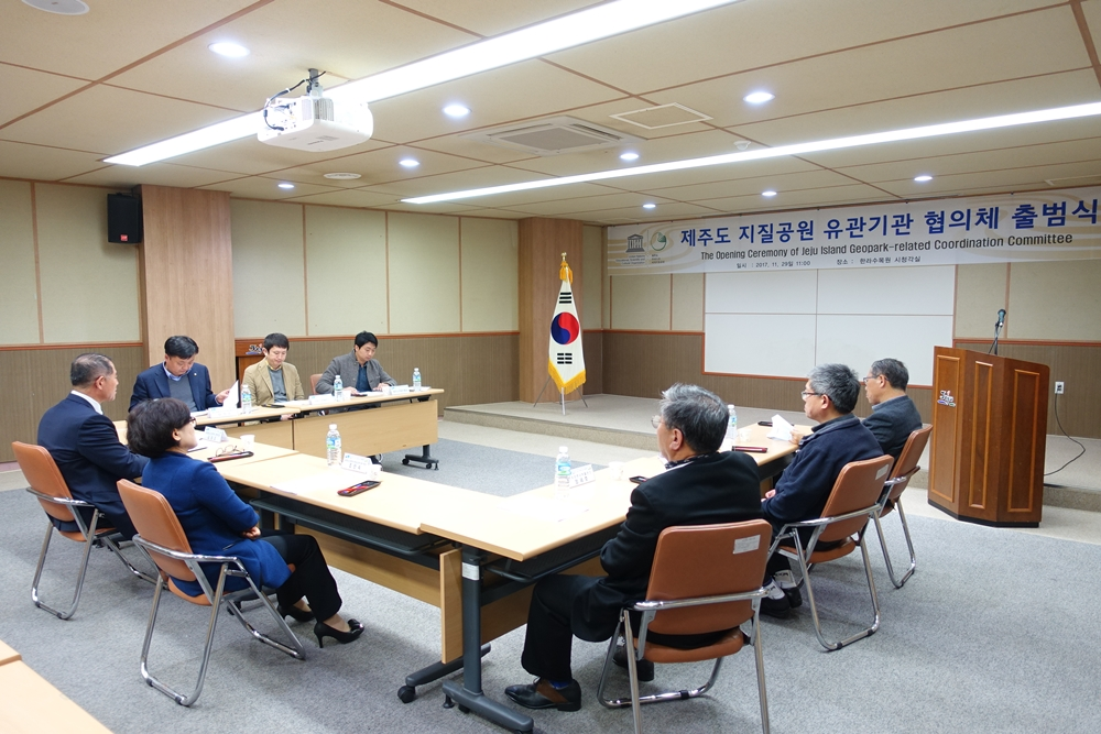 2017년 11월 제주도 지질공원 유관기관 협의체 출범식 (Establishing the Jeju Island Geopark Subcommittee and a Consultative Council in November, 2017).