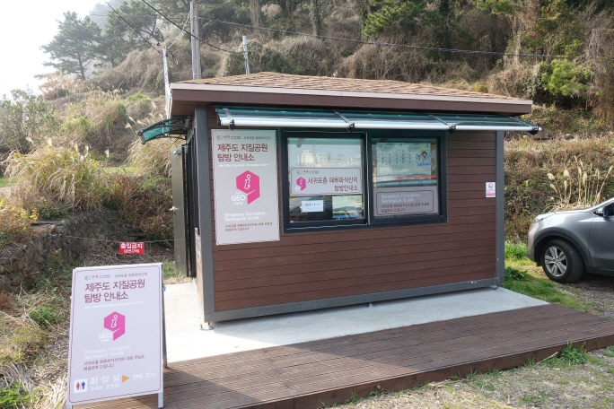 서귀포 패류화석층 지질공원 안내소 신설 (Building a new Information Desk for the Seogwipo Formation Geopark).