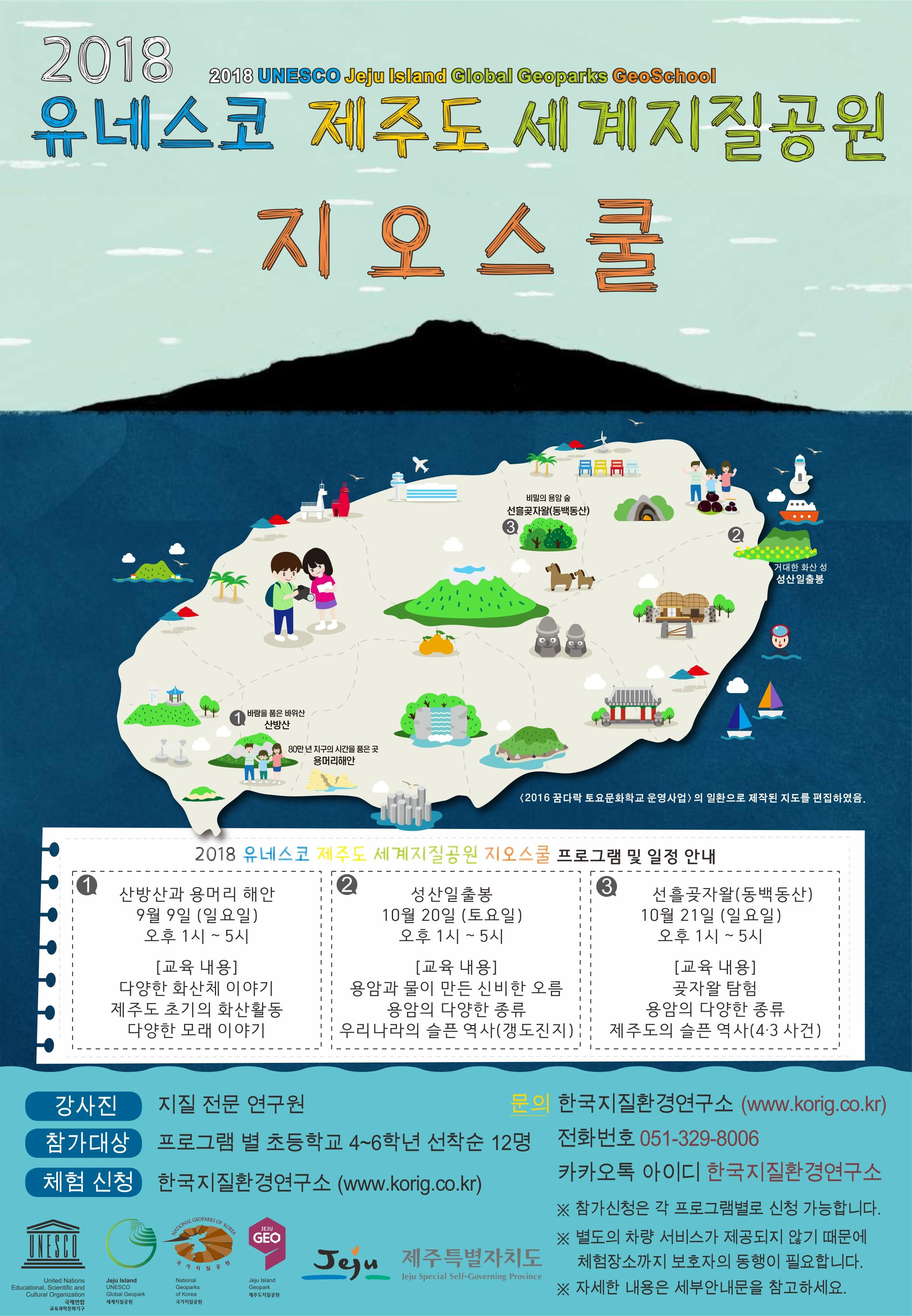 2018년 하반기 지오스쿨(GeoSchool) 참가자 모집 (The Announcement of Participant Recruitments for 2018 GeoSchool of the second half of the year).